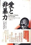 愛と非暴力―ダライ・ラマ仏教講演集