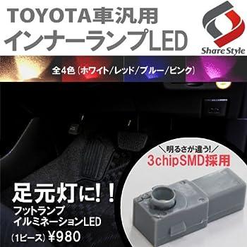 【シェアスタイル】TOYOTA(トヨタ)車汎用インナーランプLED イルミネーション 足元灯(フットランプ)に!青/ブルー