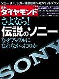 週刊 ダイヤモンド 2012年 2/4号 [雑誌]