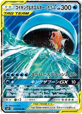 ポケモンカードゲーム SM9 拡張パック タッグボルト コイキング&ホエルオーGX RR | ポケカ 水 たねポケモン