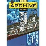 帝国海軍潜水艦史 (歴史群像アーカイブVol.19)