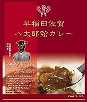 早稲田佐賀 八太郎館カレー160g×5箱セット