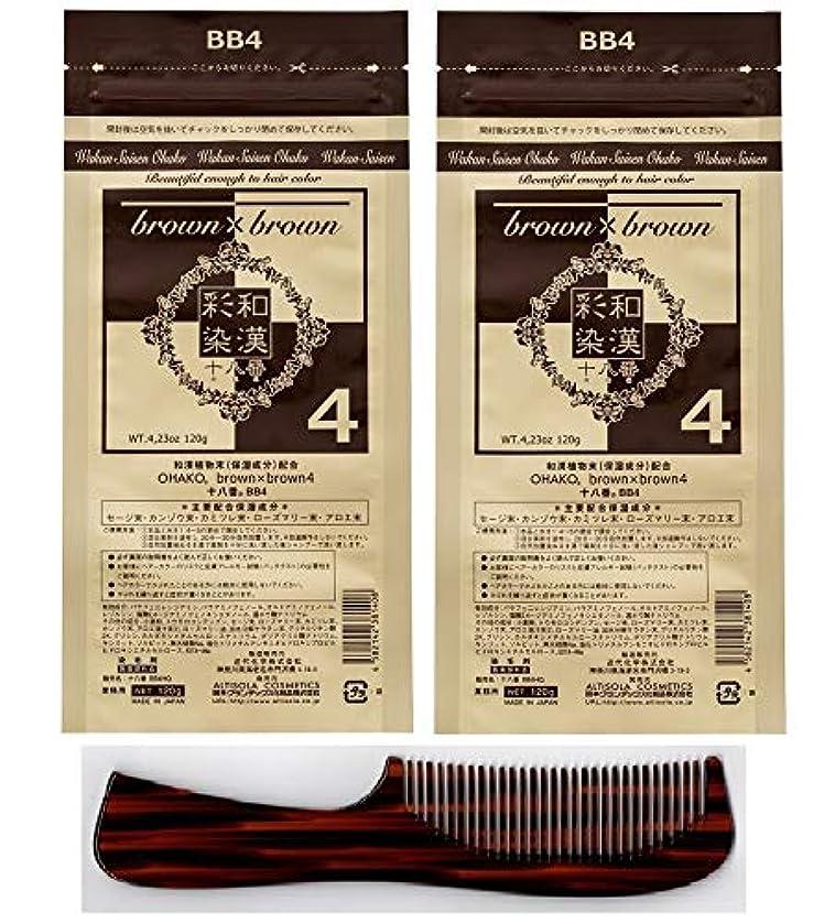 スパイラルレパートリーフェリー【2個セット+クシ付き】グランデックス 和漢彩染 十八番 120g BB4【2個+クシ付きセット】