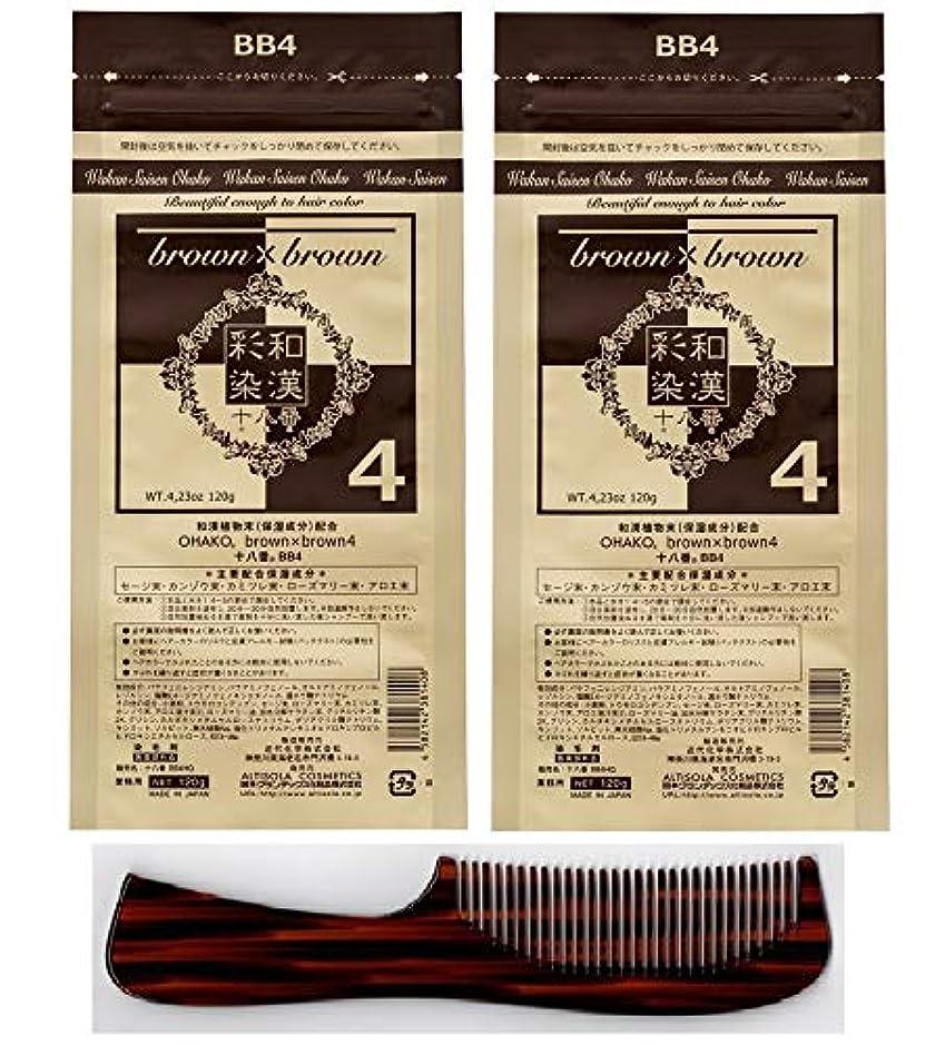 バタフライ協会貝殻【2個セット+クシ付き】グランデックス 和漢彩染 十八番 120g BB4【2個+クシ付きセット】