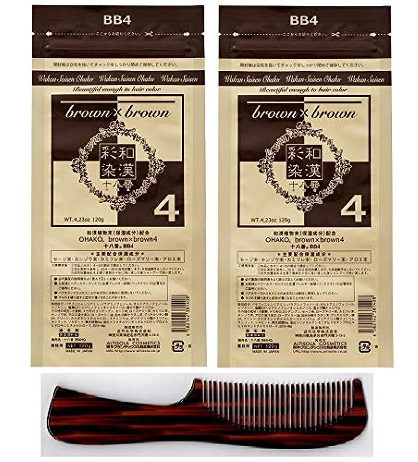 マイクロ比較的注文【2個セット+クシ付き】グランデックス 和漢彩染 十八番 120g BB4【2個+クシ付きセット】