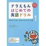 ドラえもん はじめての英語ドリル: アルファベット・フォニックス・ローマ字 (1)