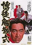 博徒解散式 [DVD]
