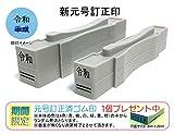 新元号訂正印 タテ・ヨコ ジョイント式4点セット 消し棒 二重線 新元号