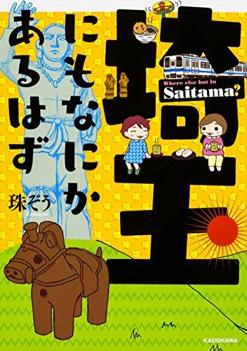 埼玉にもなにかあるはず (KITORA)の詳細を見る