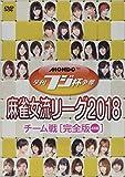 夕刊フジ杯争奪 麻雀女流リーグ2018 チーム戦 [DVD]