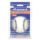 サクライ貿易(SAKURAI) Promark(プロマーク) 野球 トレーニングボール ウェイトトレーナー ボール 160g WB-2265