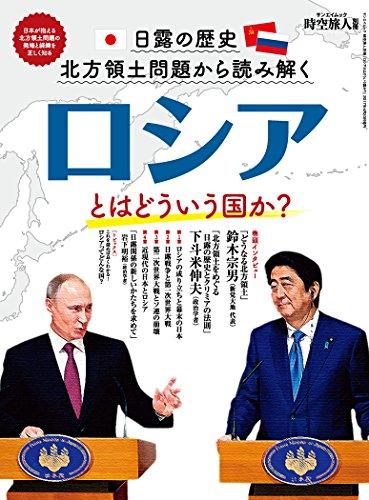 ロシアとはどういう国か? (時空旅人別冊)の詳細を見る