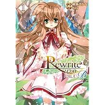 Rewrite:SIDE-B(1) (電撃コミックス)