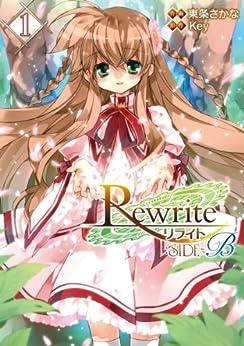 [東条 さかな]のRewrite:SIDE-B(1) (電撃コミックス)