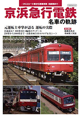 [画像:京浜急行電鉄 名車の軌跡]