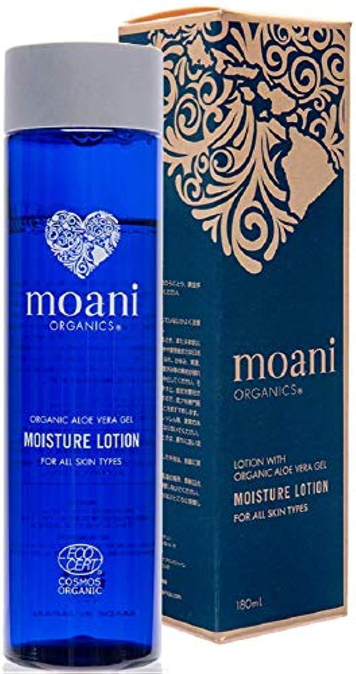 軽量ウォーターフロントリスmoani organics(モアニオーガニクス) moani organics MOISTURE LOTION 化粧水 180ml