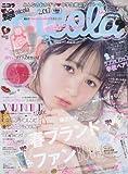 nicola(ニコラ) 2017年 03 月号 [雑誌]