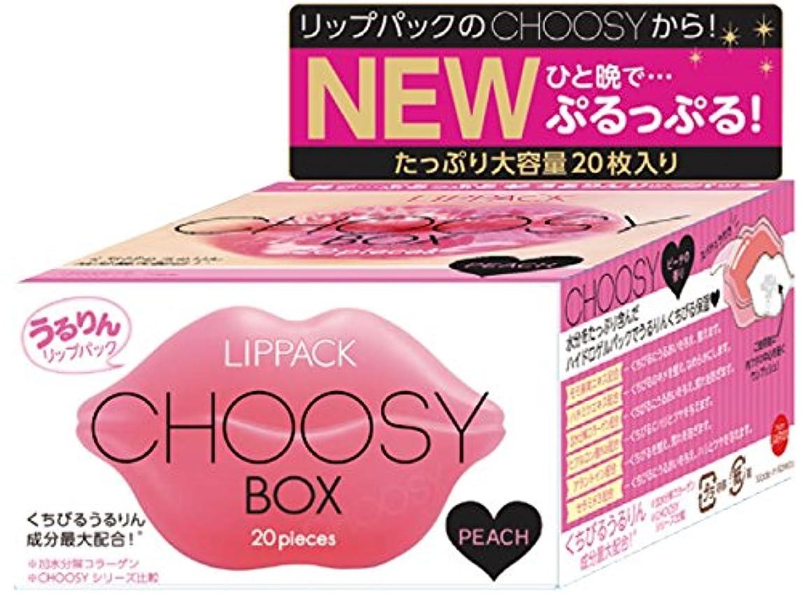 財政最小化する想像力豊かなCHOOSY(チューシー) リップパック 専用ケース入 大容量20枚BOX LP32