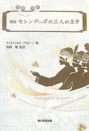 原典完訳 寓話セレンディッポの三人の王子の詳細を見る