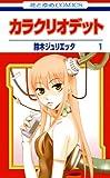 カラクリオデット 1 (花とゆめコミックス)