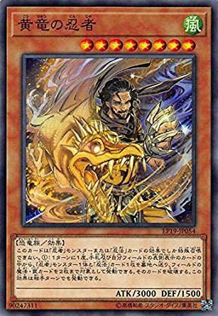 黄竜の忍者 ノーマル 遊戯王 EXTRA PACK 2019 ep19-jp054