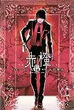 赤橙 分冊版(14) (週刊少年マガジンコミックス)