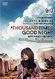 おやすみなさいを言いたくて[DVD]
