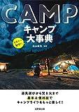 キャンプ大事典