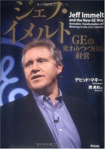 ジェフ・イメルト GEの変わりつづける経営の詳細を見る