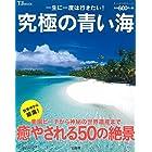 一生に一度は行きたい! 究極の青い海 (TJMOOK)