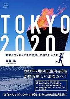 [最賀 進]の東京オリンピックまでに知っておきたいこと (22世紀アート)