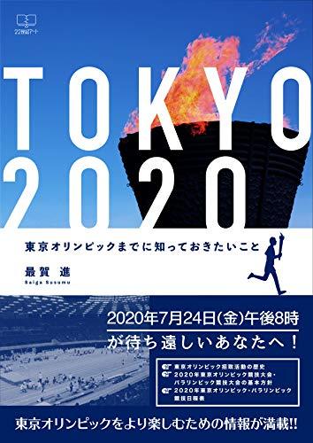東京オリンピックまでに知っておきたいこと (22世紀アート)