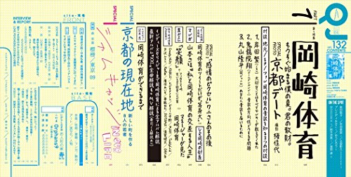 クイック・ジャパン132