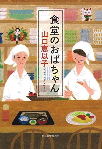 食堂のおばちゃん (ハルキ文庫)の詳細を見る