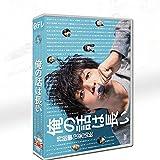 日本のドラマ, 俺の話は長い, 主演:生田斗真, 5枚組DVD