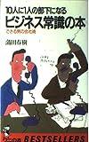 10人に1人の部下になる ビジネス常識の本―できる男の会社術 (ベストセラーシリーズ〈ワニの本〉)