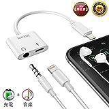 AIWADE iPhone 3.5mmイヤホン変換ケーブル Lightning 3.5mmヘッドホン変換アダプタ アイフォンX 8 7 Plusライトニング充電同時音楽2in1変換アダプター&スプリッタ アイフォン7プラス3.5mmヘッドホン急速充電二股接続ケーブル(IOS11対応) iPad iPod高音質オーディオジャック車ラウドスピーカーコネクタ アップルライトニング3.5mmイヤホンポート変換ケーブル