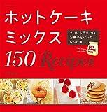 ホットケーキミックス150Recipes (別冊すてきな奥さん)