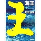 海王 下 解纜ノ太刀 (徳間文庫)