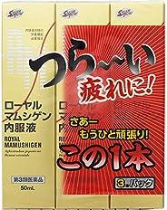 【第3類医薬品】ローヤルマムシゲン内服液 50mL×3