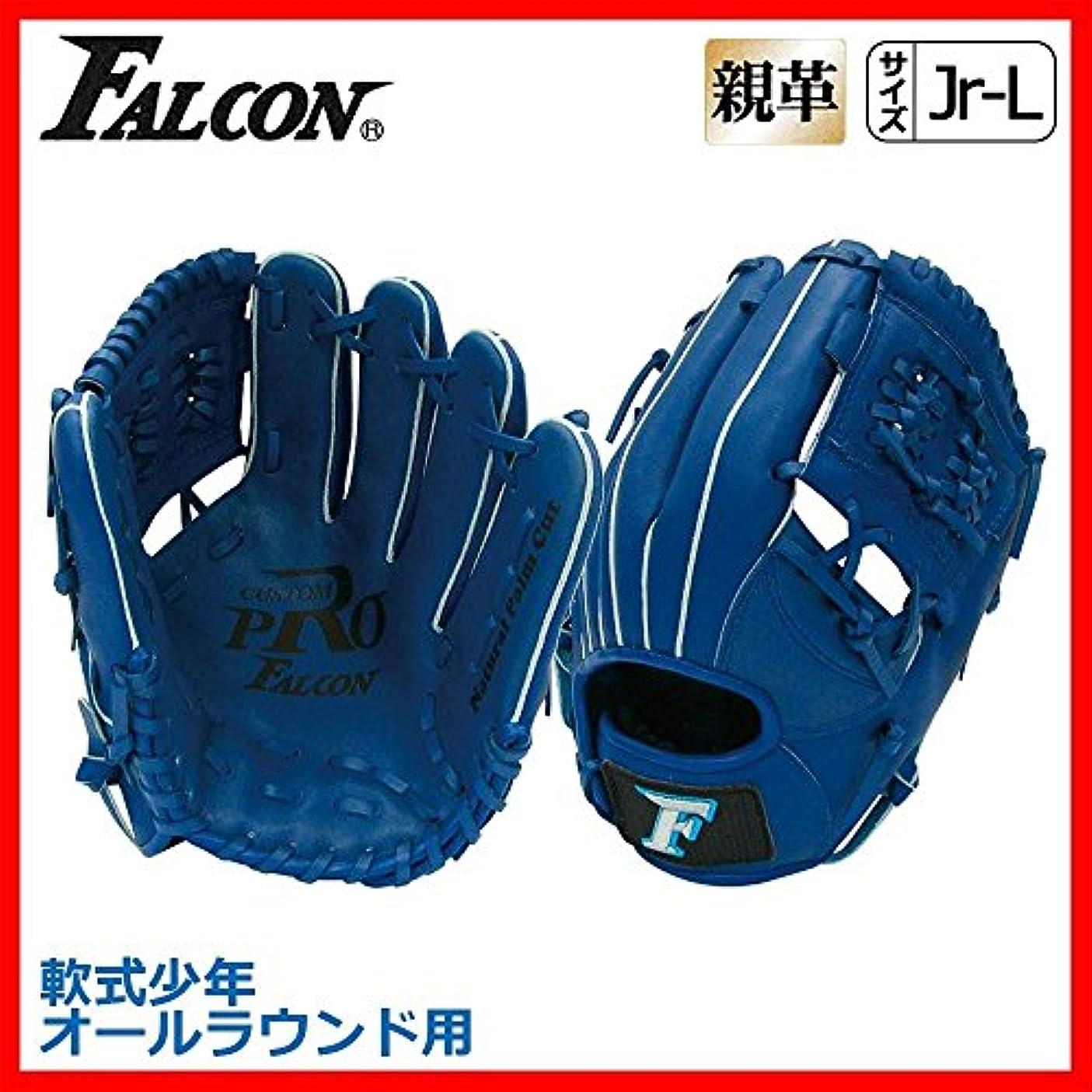 電球ディーラー演劇FALCON ファルコン 野球グラブ グローブ 軟式少年 オールラウンド用 Jr-Lサイズ ロイヤルブルー FG-4022