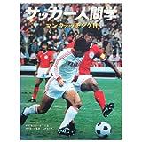 サッカー人間学―マンウォッチング 2