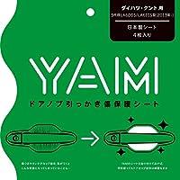 YAM Y-601 ドアノブ引っかき傷防止フィルム タント(LA600S/LA610S) ハンドルプロテクター 保護フィルム