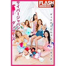 FLASHデジタル写真集 サイバージャパン ダンサーズ ギャルだらけのランジェリー女子会!