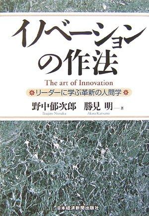 イノベーションの作法―リーダーに学ぶ革新の人間学の詳細を見る