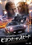 ビヨンド・ザ・スピード [DVD]