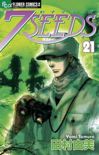 7SEEDS 21 (フラワーコミックスアルファ)の詳細を見る