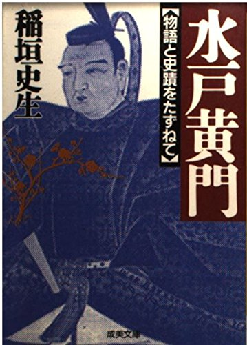 水戸黄門 (成美文庫―物語と史蹟をたずねて)