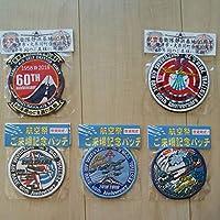 ブルーインパルス 航空自衛隊浜松基地60周年記念パッチ マジックテープタイプ