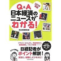 Q&A 日本経済のニュースがわかる!  2019年版